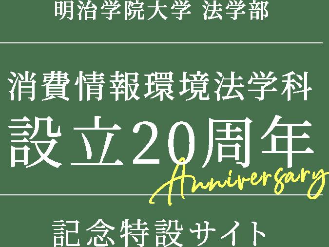 明治学院大学法学部 消費情報環境法学科 設立20周年 記念特設サイト