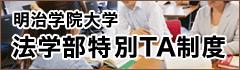 法学部特別TA制度