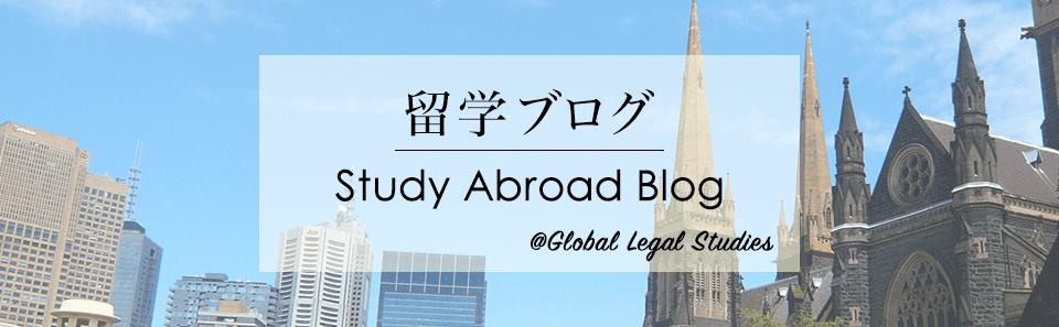 留学ブログ