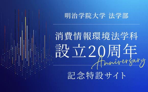 消費20周年記念サイト