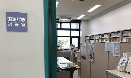 横浜国対室